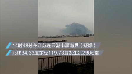 21号下午14时许 连云港发生2.2级地震