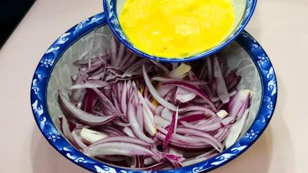 春天要多吃洋葱,教你懒人做法,加3个鸡蛋,出锅比大鱼大肉都香