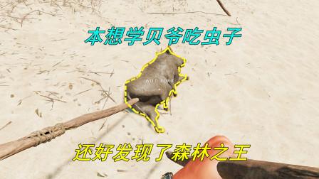 """荒岛求生02:本想学贝爷抓虫子吃,发现了""""森林之王"""",味道不错"""