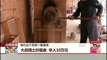 大叔用土炒面食 年入10万元 每日新闻报 20190321 高清版