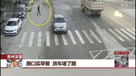 贵州龙里路口买早餐 货车堵了路 每日新闻报 20190321 高清版