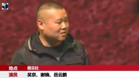 岳云鹏:你占不了我便宜,嘴上的活你行吗?遭吴京犀利反击