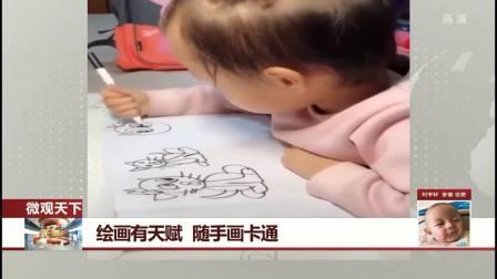 宝宝绘画有天赋 随手画卡通 每日新闻报 20190321 高清版