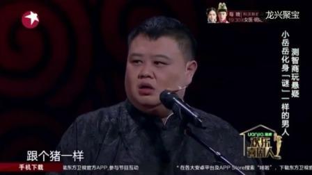 岳云鹏:我师父的搭档于谦多好,再看看我的搭档!孙越:我哪次了