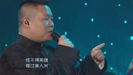 岳云鹏不唱《五环之歌》唱《女儿国》,太逗了