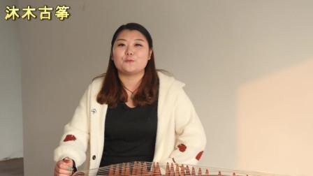 通过《茉莉花》这首中国名曲,教你古筝的指法弹奏技巧