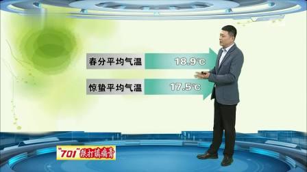 广东天气预报20190321 广东天气预报 20190321 高清版