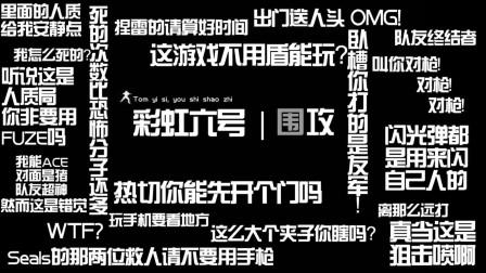【灰头】彩虹六号:围攻 正常向解说实况76