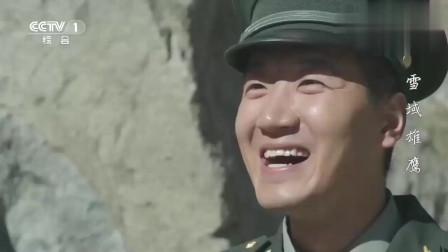 雪域雄鹰:小伙在哨所热情接待客人,看见女军官连说话都哆嗦