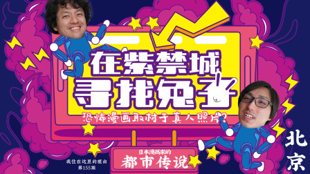 """著名日本恐怖漫画家,带你体验北京城的""""都市传说"""""""