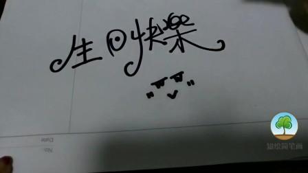 知绘简笔画:创意祝福语第四期,制作生日贺卡必备