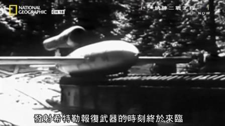 二战·德国那些著名的军工科技