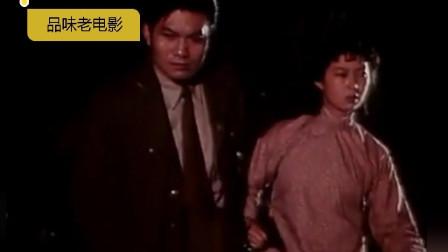经典老电影《蓝色档案》赵康对朱一山,却被地下党人给救了
