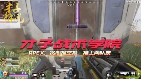 APEX英雄新手连捡两个空投 一时兴奋摔下悬崖