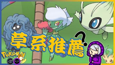 春分活动草系大出五大草系宝可梦推荐   秋风自嗨排行(2)  Pokemon GO 精灵宝可梦GO
