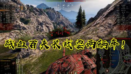 坦克世界:百夫长除了帅还有什么?老玩家残血万伤戏耍满血坦克!