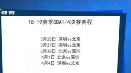晚间体育新闻 2019 18-19赛季CBA1/4决赛赛程