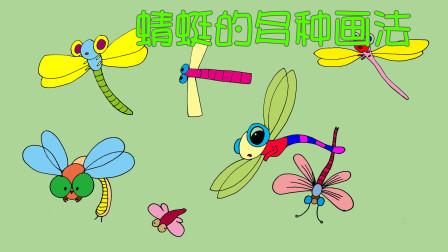 蜻蜓的简笔画法,一分钟轻松掌握
