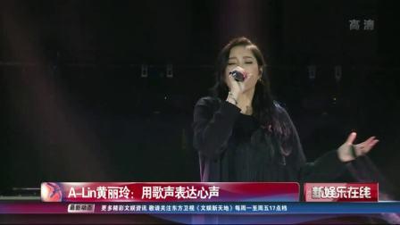 A-Lin黄丽玲:用歌声表达心声 SMG新娱乐在线 20190321 高清版
