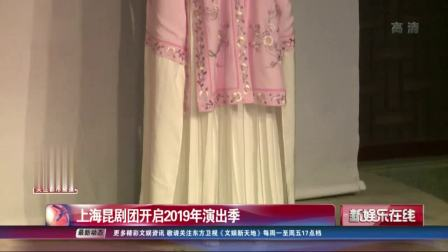上海昆剧团开启2019年演出季 SMG新娱乐在线 20190321 高清版