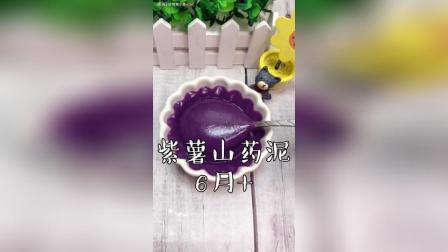 宝宝辅食之紫薯山药泥