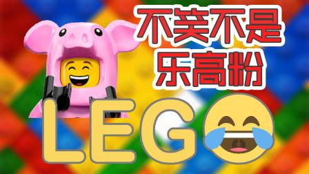 乐高大电影2上映 来一组LEGO段子