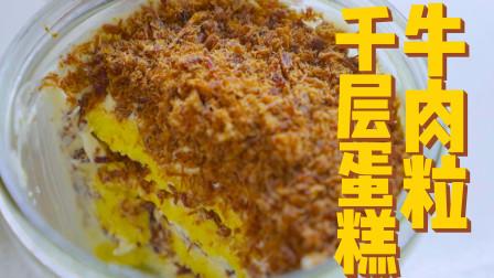 甜咸口味爱好者的福音!教你做超硬核的牛肉粒千层蛋糕!