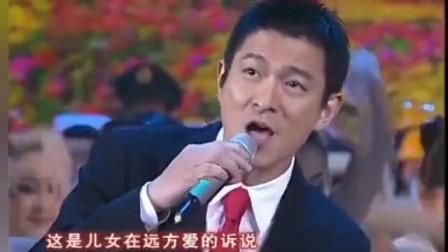 《今天是你的生日》演唱:刘德华-毛阿敏-豆豆 满满正能量