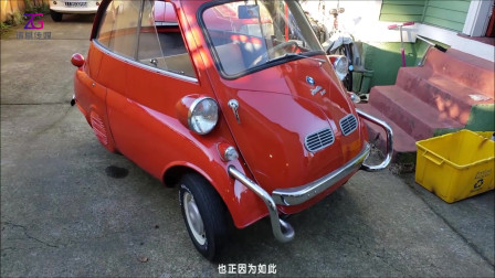 最小的宝马汽车!方向盘与车门连在一起,销售记录至今没有打破!