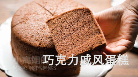 巧克力戚风蛋糕 最靠谱的蛋糕烘焙 不塌陷 一次成功