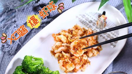 XO酱爆虾球,既好吃又好做的厨房美味,赶快学起来吧