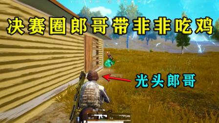 刺激战场:饺子追梦空投死于乱战,郎哥带嫂子冲进决赛圈顺利吃鸡