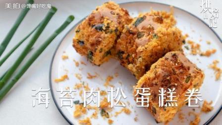 烘焙日记之海苔肉松蛋糕卷
