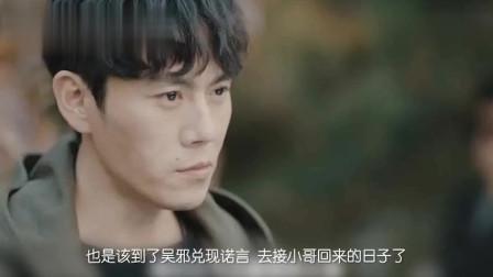 《沙海》吴邪、王胖子为潘子扫墓,前往青铜门接小哥,网友:看哭了