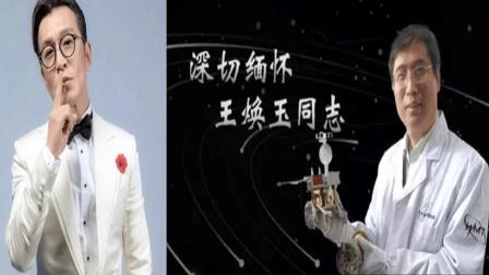 被癌症夺走生命的李咏, 病逝的王焕玉教授, 留下的遗言让人泪崩!