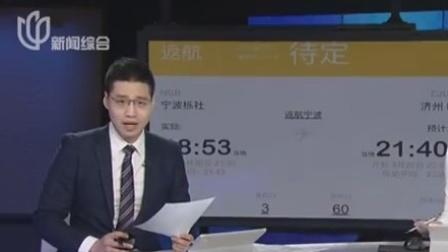 上海早晨 2019 春秋航空飞机遇险,无法降落济州机场返航!