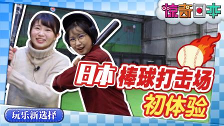 留学生的日本棒球打击场初体验【惊奇日本】