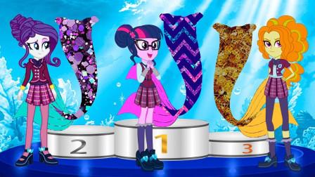 小马宝莉服装设计大赛:美人鱼裙创意太美了,最后谁的了第一