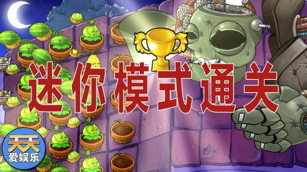 【植物大战僵尸1】031期迷你游戏(七)迷你模式--通关【椰子解说】