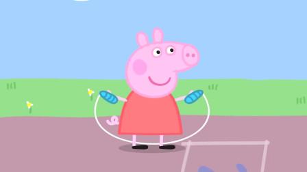 小猪佩奇:跳绳比赛苏仪赢了