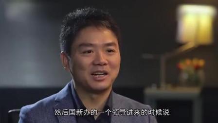 """刘强东谈第一次见马云:握手时对我说""""你这么小"""",所有人都乐了"""