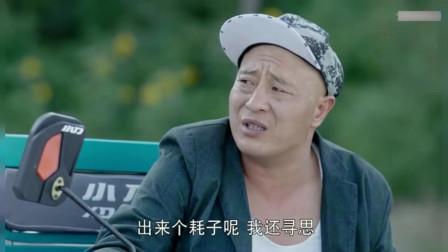 乡村爱情:农村小霸王赵四也,三轮车开出跑车的感觉