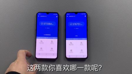 小米9手机、小米9透明尊享版,跑分大对比,结果真是没想到!