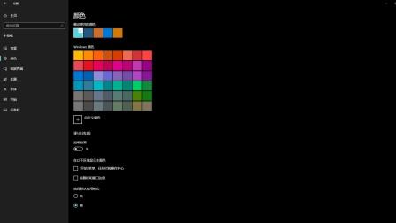如何开启 Windows 系统暗黑模式
