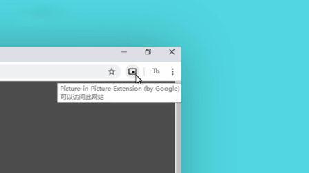 谷歌浏览器视频画中画播放功能