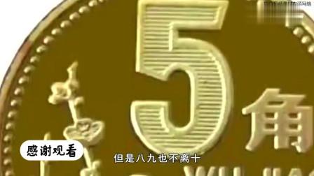 5角硬币终于值钱了,最贵的高达2500元,看了价格表心里一惊
