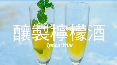 酿造柠檬酒 天然发酵 微酸不涩超好喝