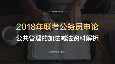 2018年联考公务员申论写作题公共管理的加法减法资料解析