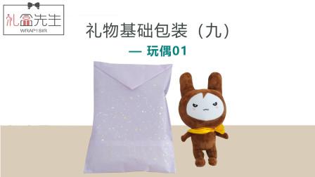 玩偶礼物送人怎么包装?毛绒公仔娃娃怎么用礼品纸包装?
