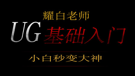 UG编程基础教程,让你变大神!(2)